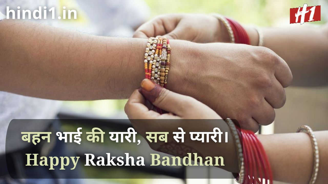 raksha bandhan lines in hindi2