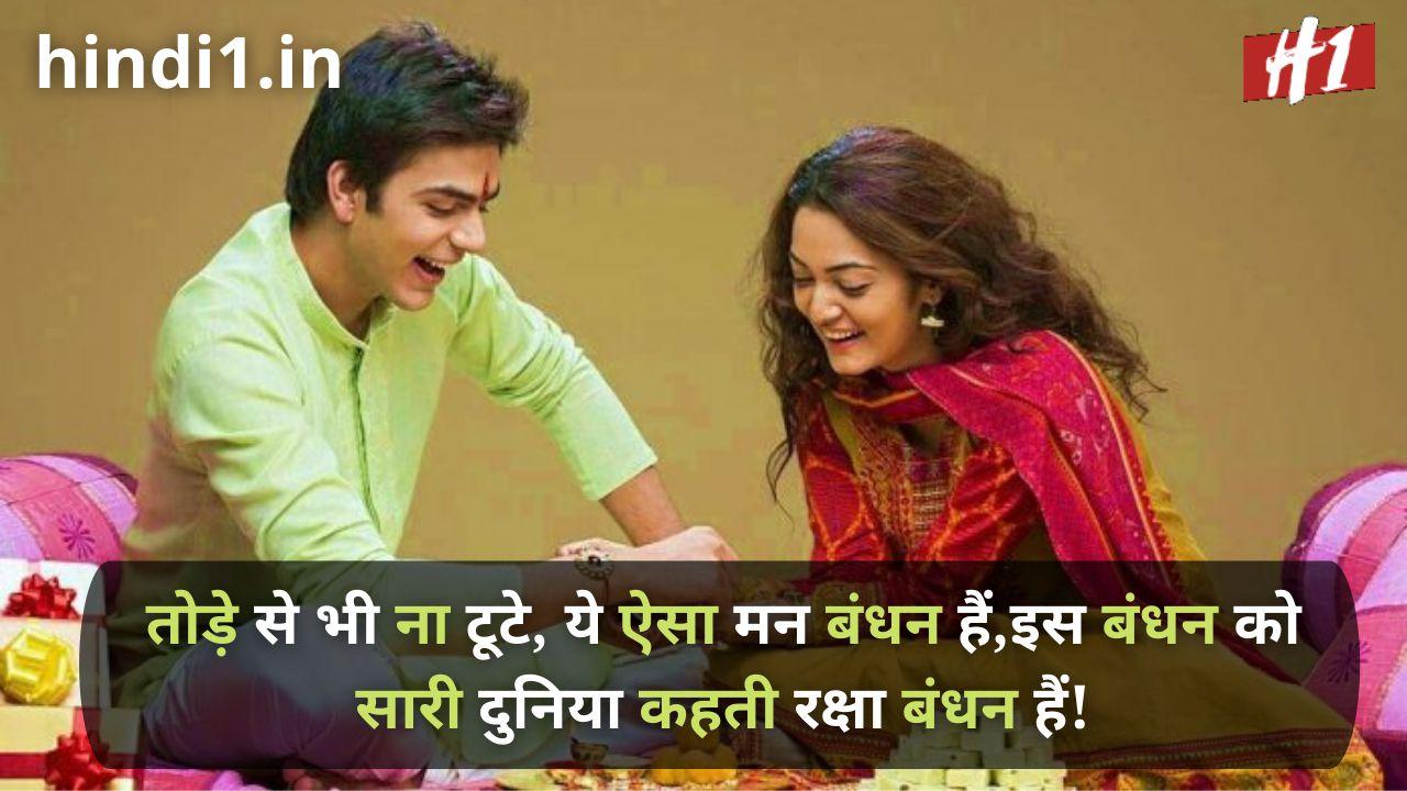 raksha bandhan shayari in hindi1