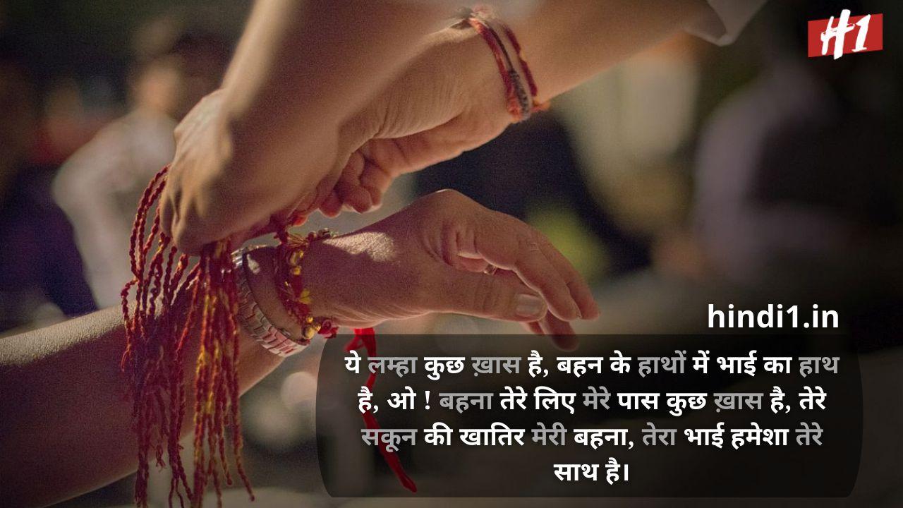 raksha bandhan lines in hindi3