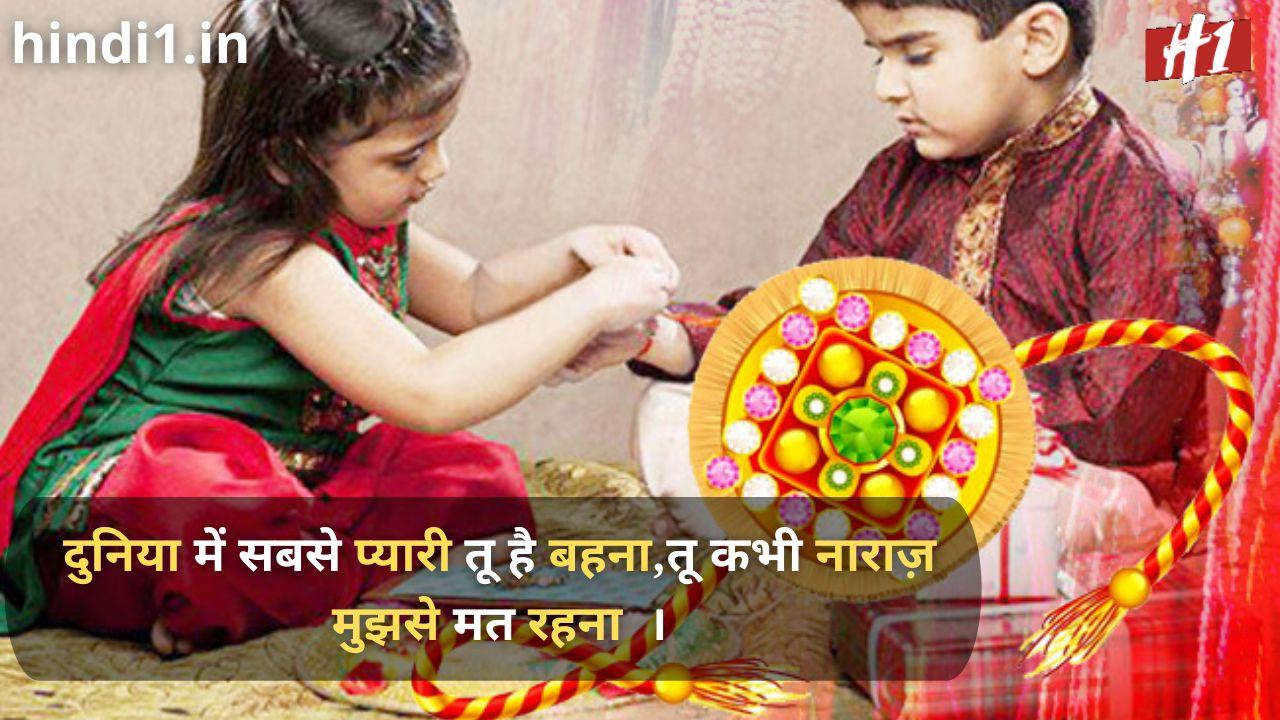 raksha bandhan lines in hindi4