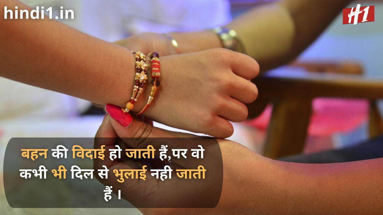 raksha bandhan lines in hindi5
