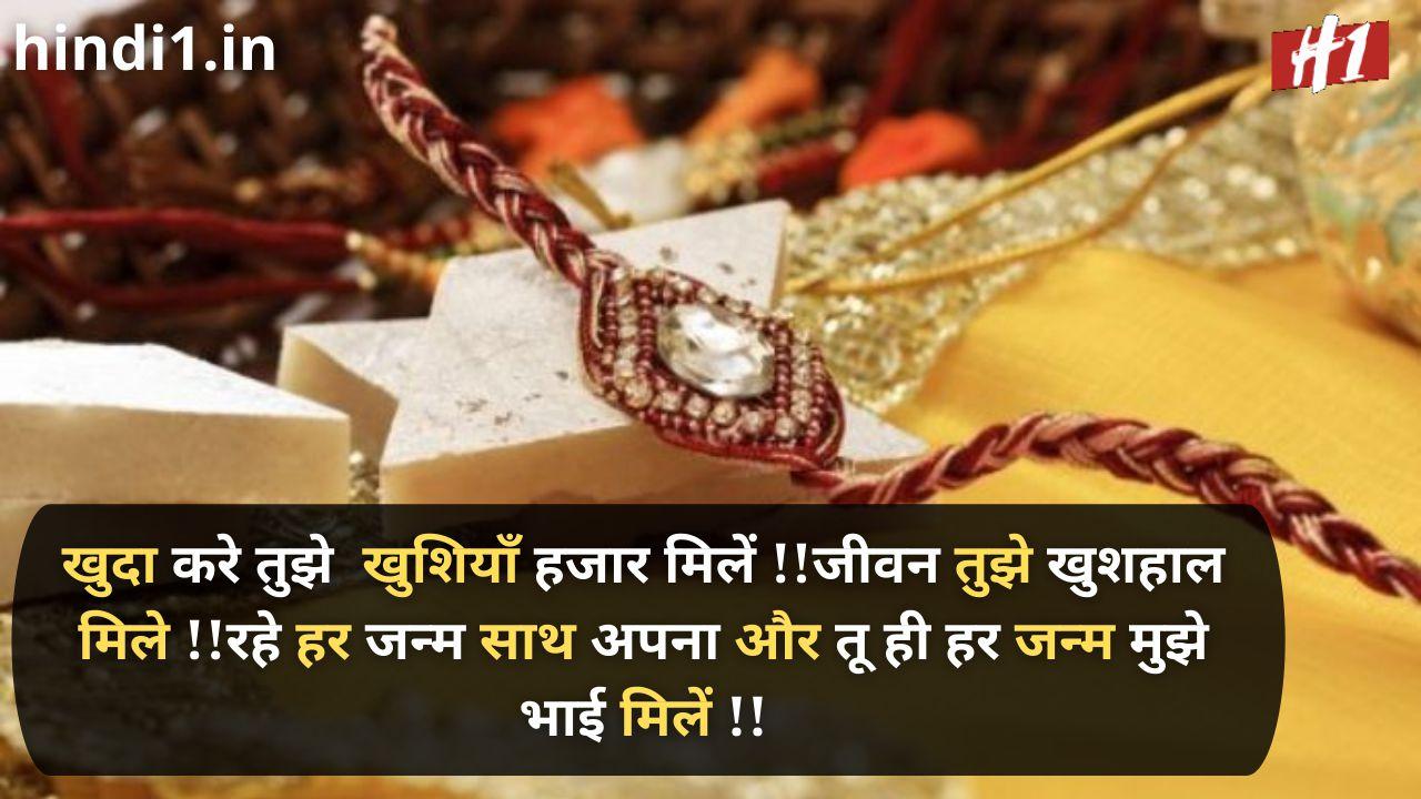 raksha bandhan lines in hindi7