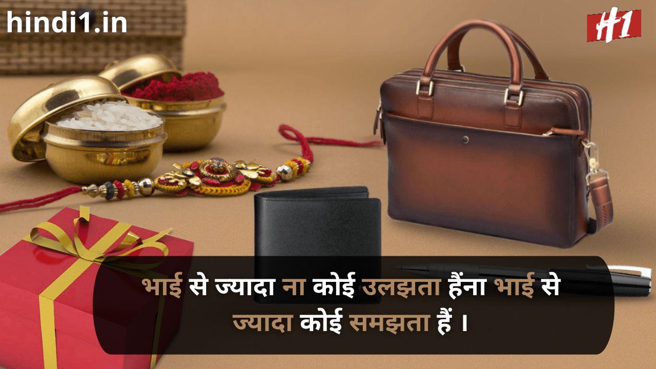 raksha bandhan shayari for brother in hindi1