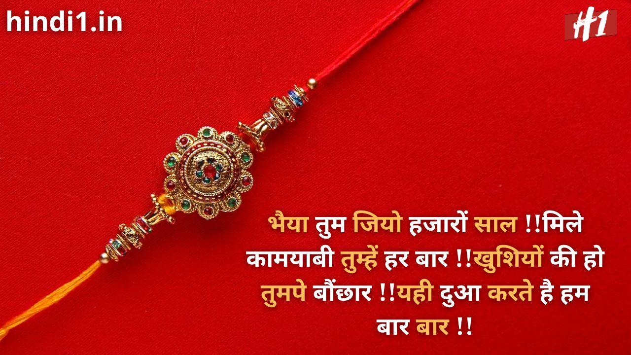 raksha bandhan shayari for brother in hindi3