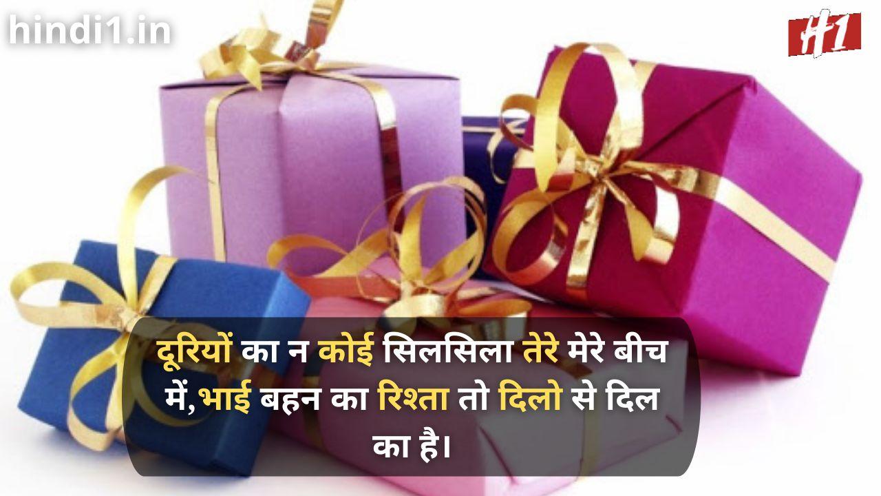 raksha bandhan shayari for brother in hindi4