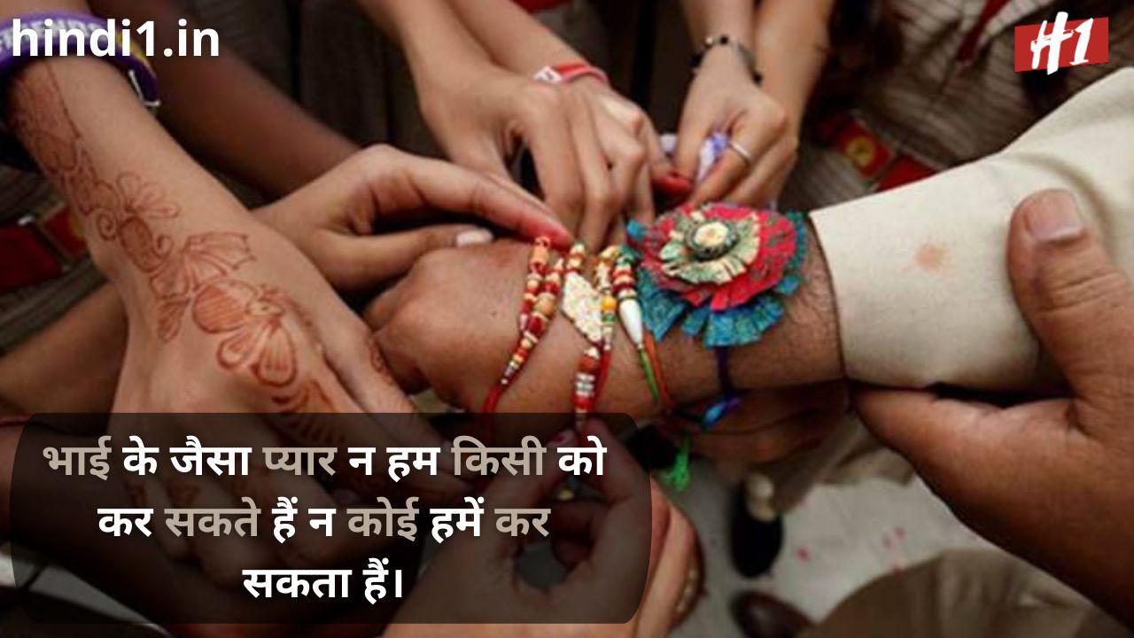 raksha bandhan shayari for brother in hindi6