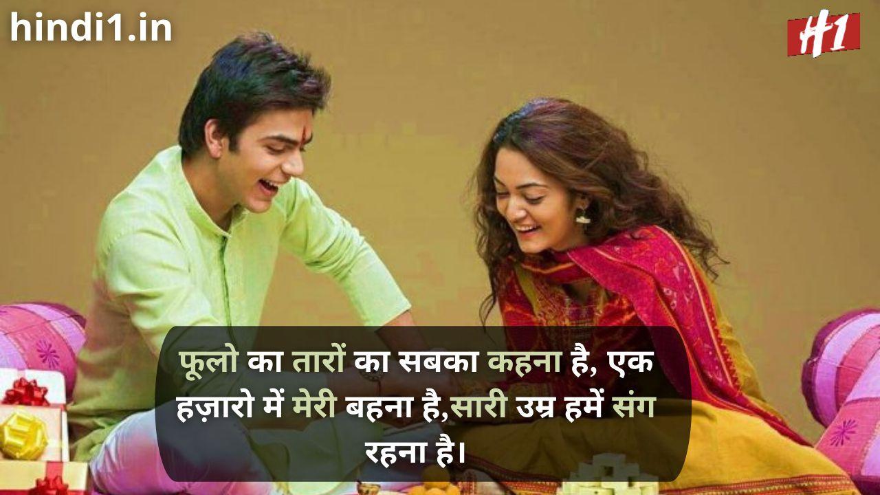 raksha bandhan one line status1