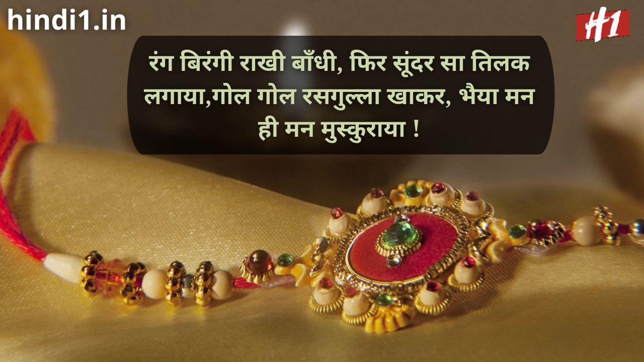 raksha bandhan one line status2