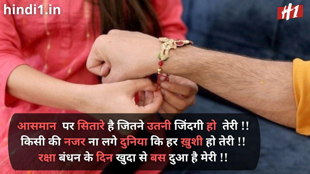 raksha bandhan one line status3