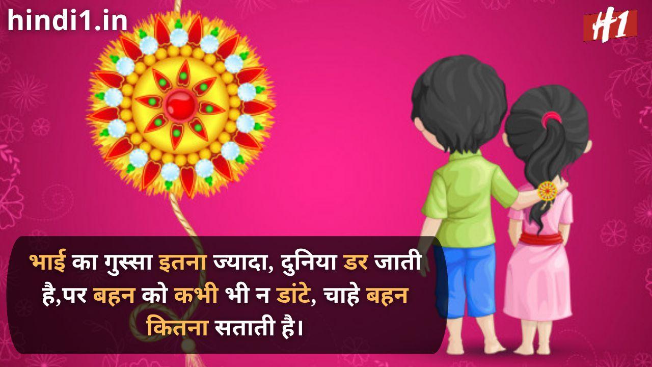 raksha bandhan one line status4