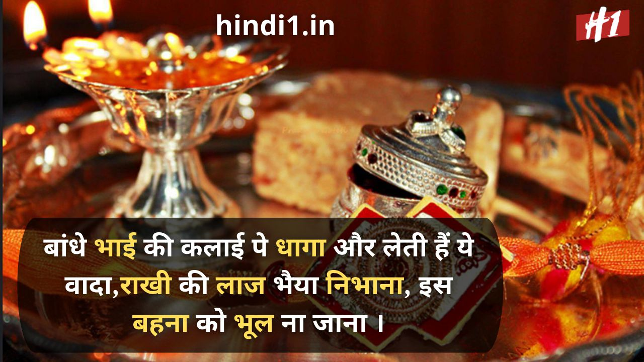 raksha bandhan one line status5