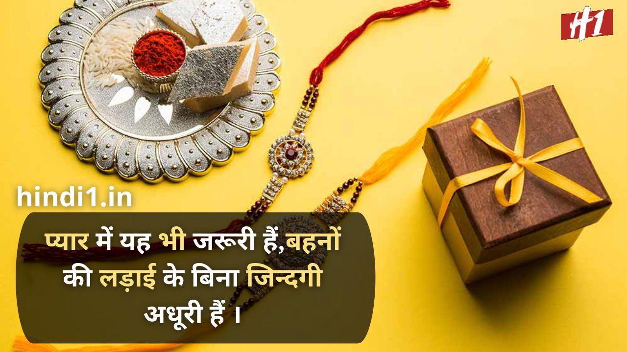 raksha bandhan one line status6