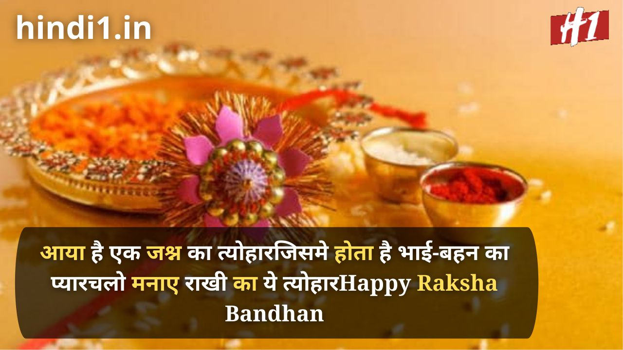 raksha bandhan shayari in hindi3