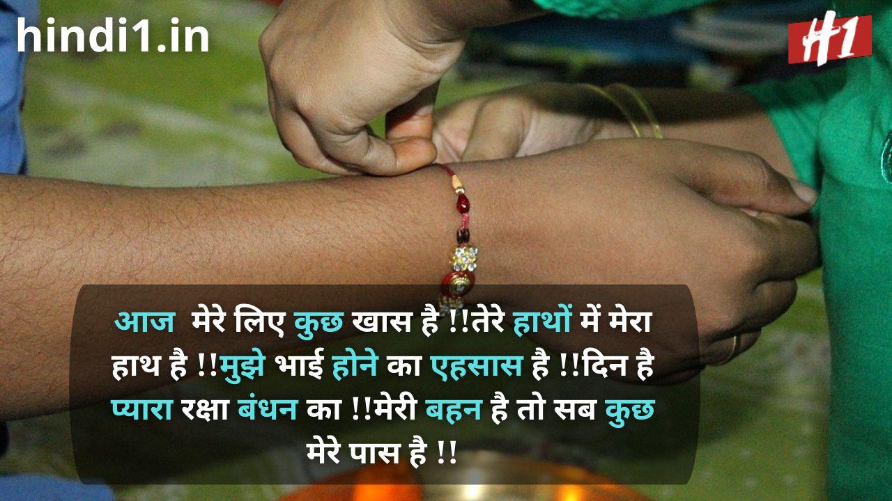 raksha bandhan shayari in hindi4