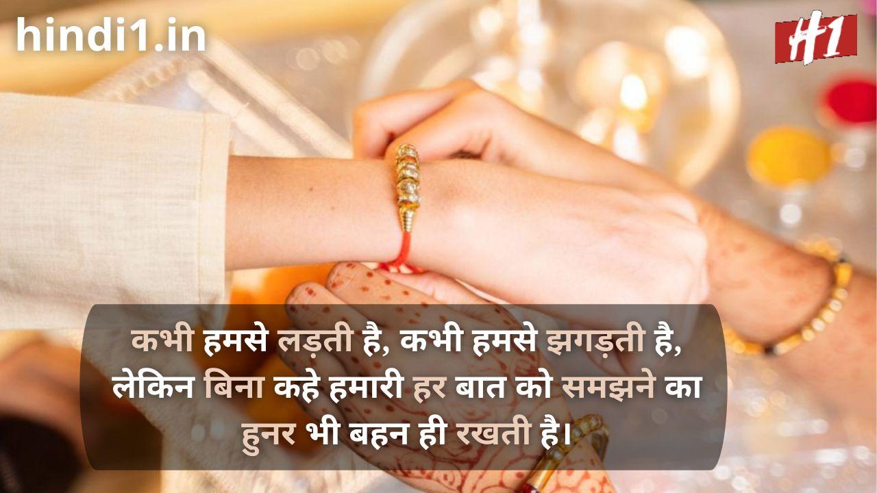 raksha bandhan shayari in hindi5
