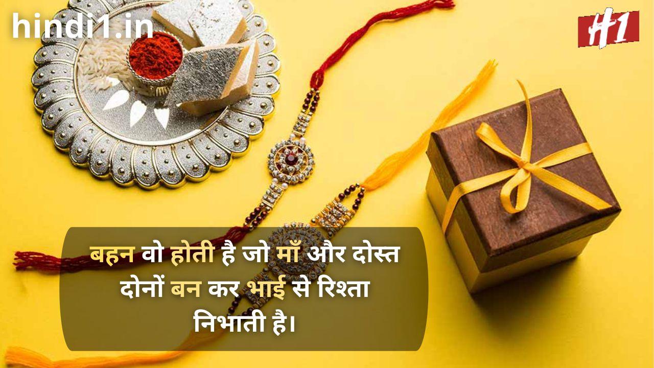 raksha bandhan shayari in hindi6