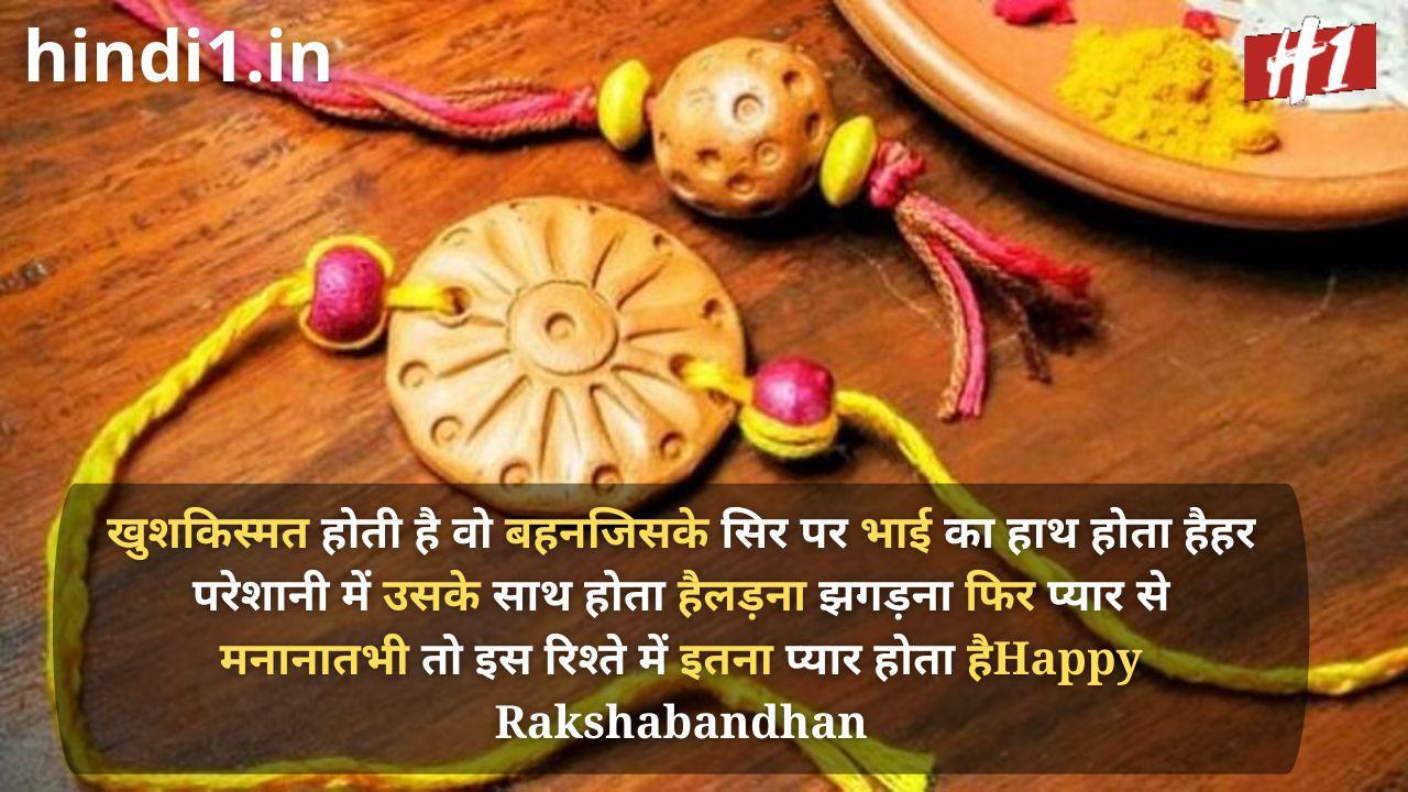 raksha bandhan shayari in hindi7