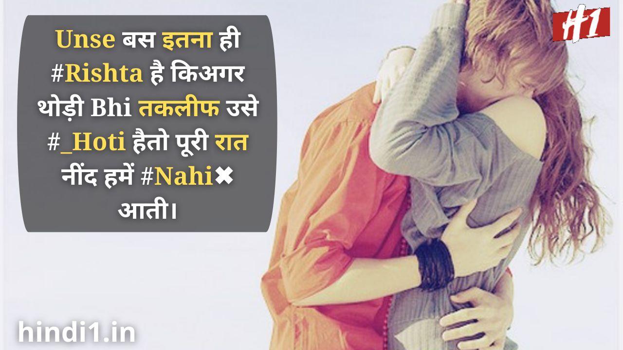 true love status in hindi1