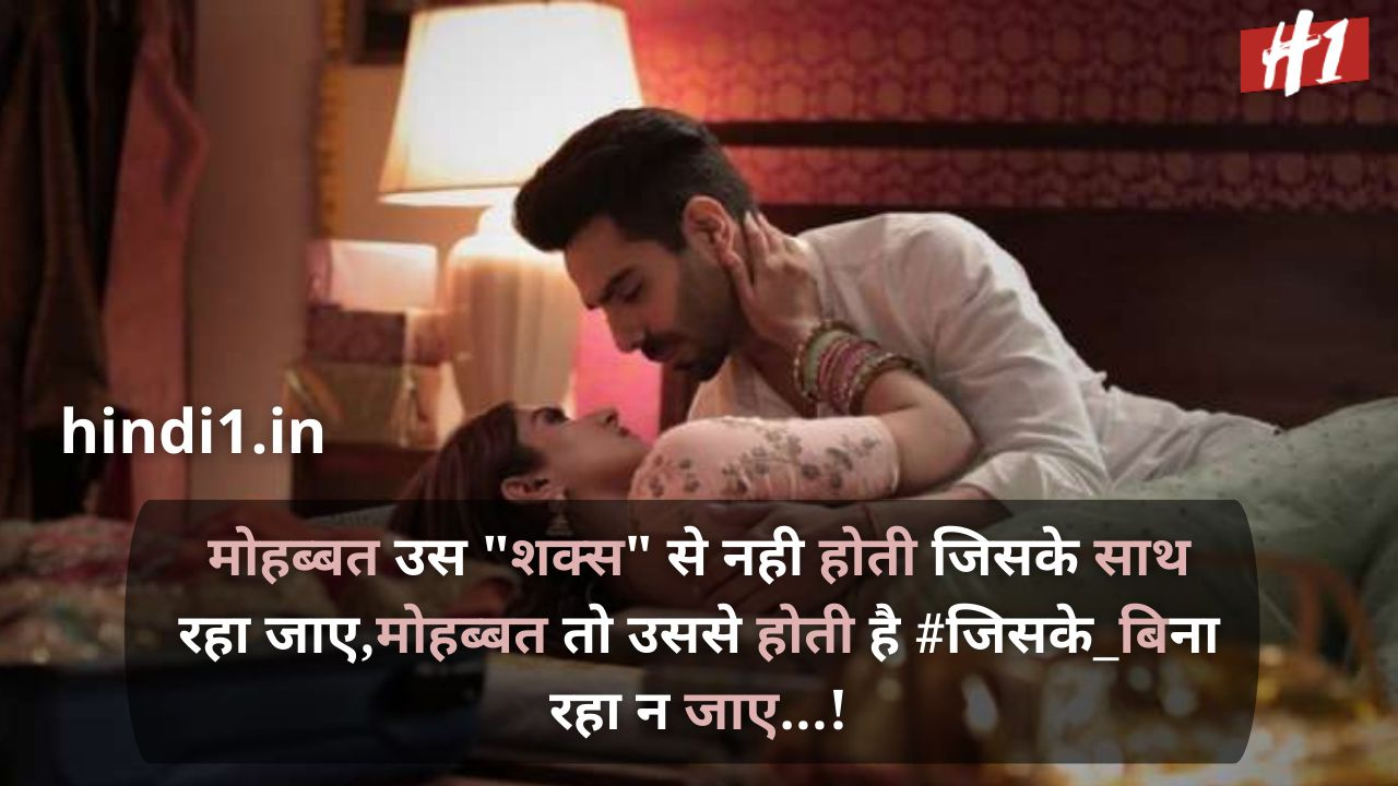 true love status in hindi2