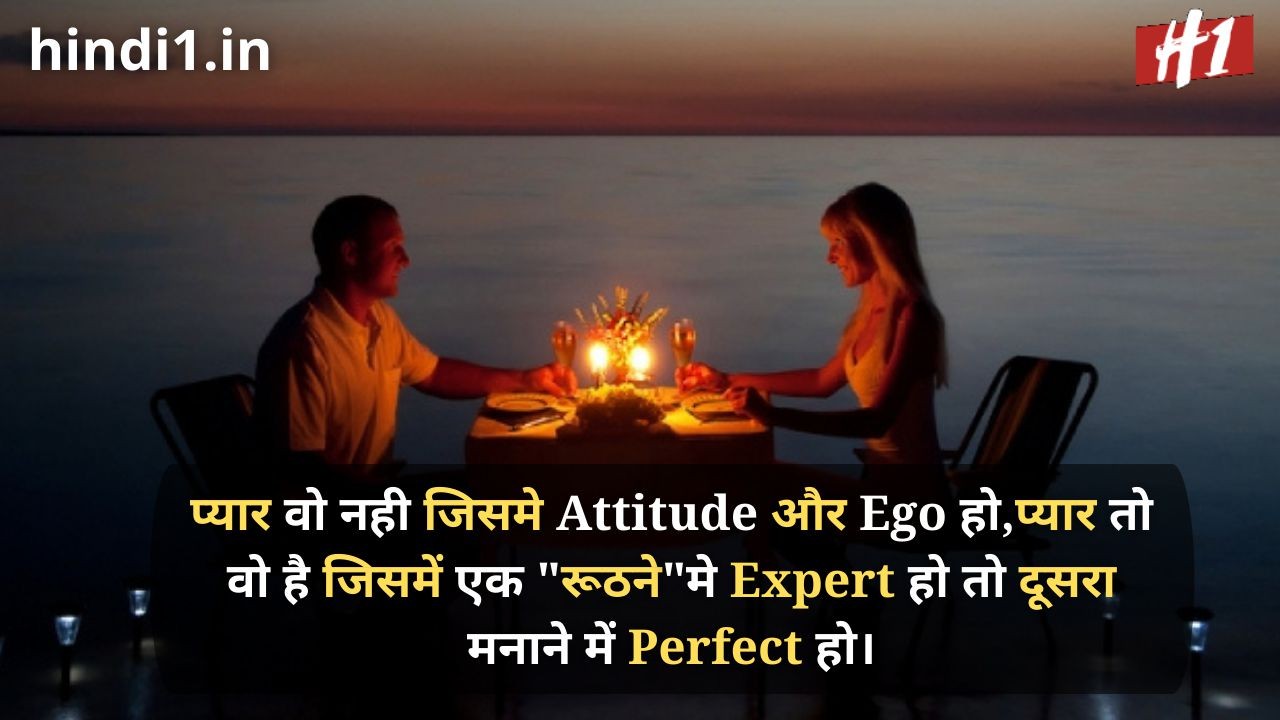 true love status in hindi5