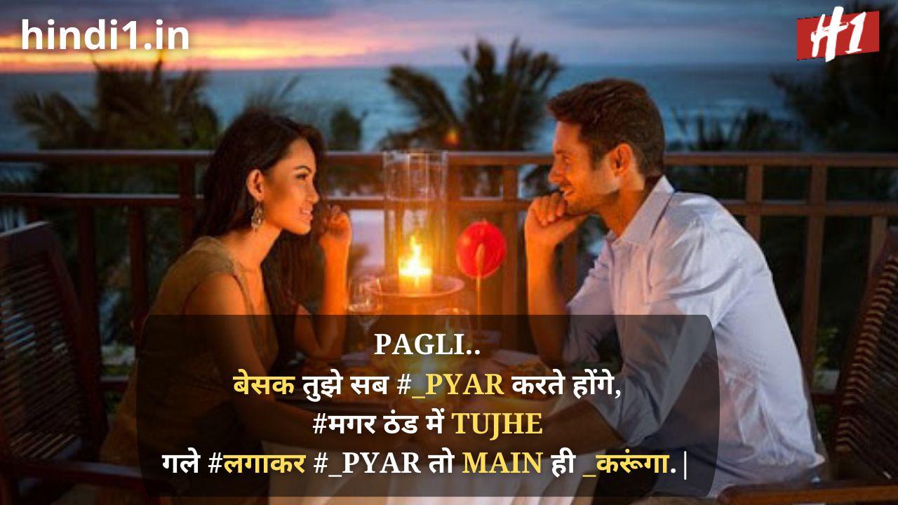 romantic status in hindi for girlfriend2