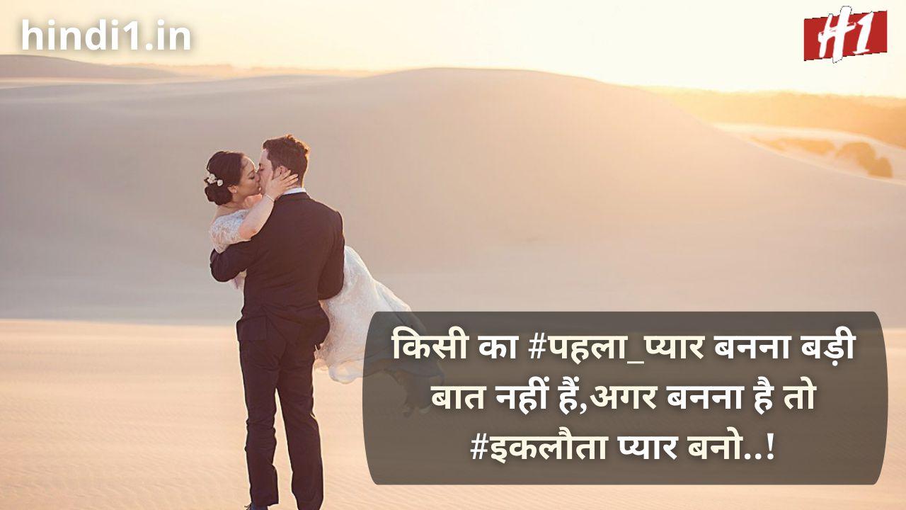 romantic status in hindi for girlfriend3