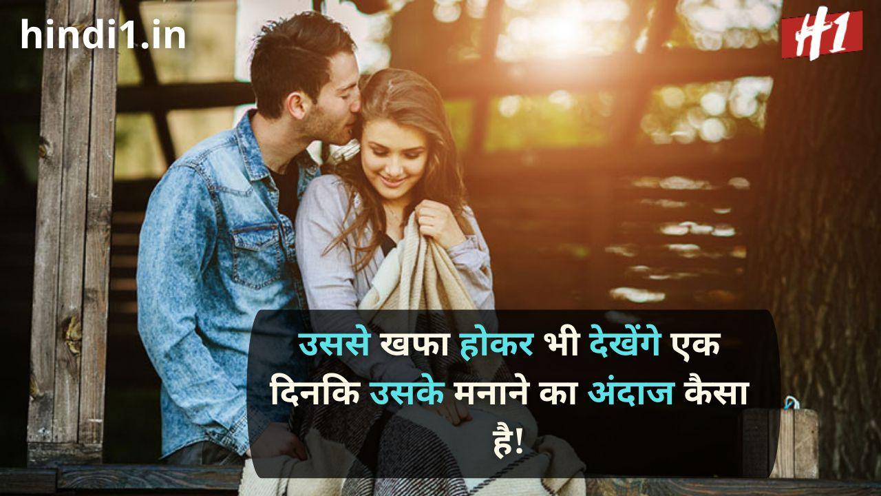 romantic status in hindi for girlfriend4