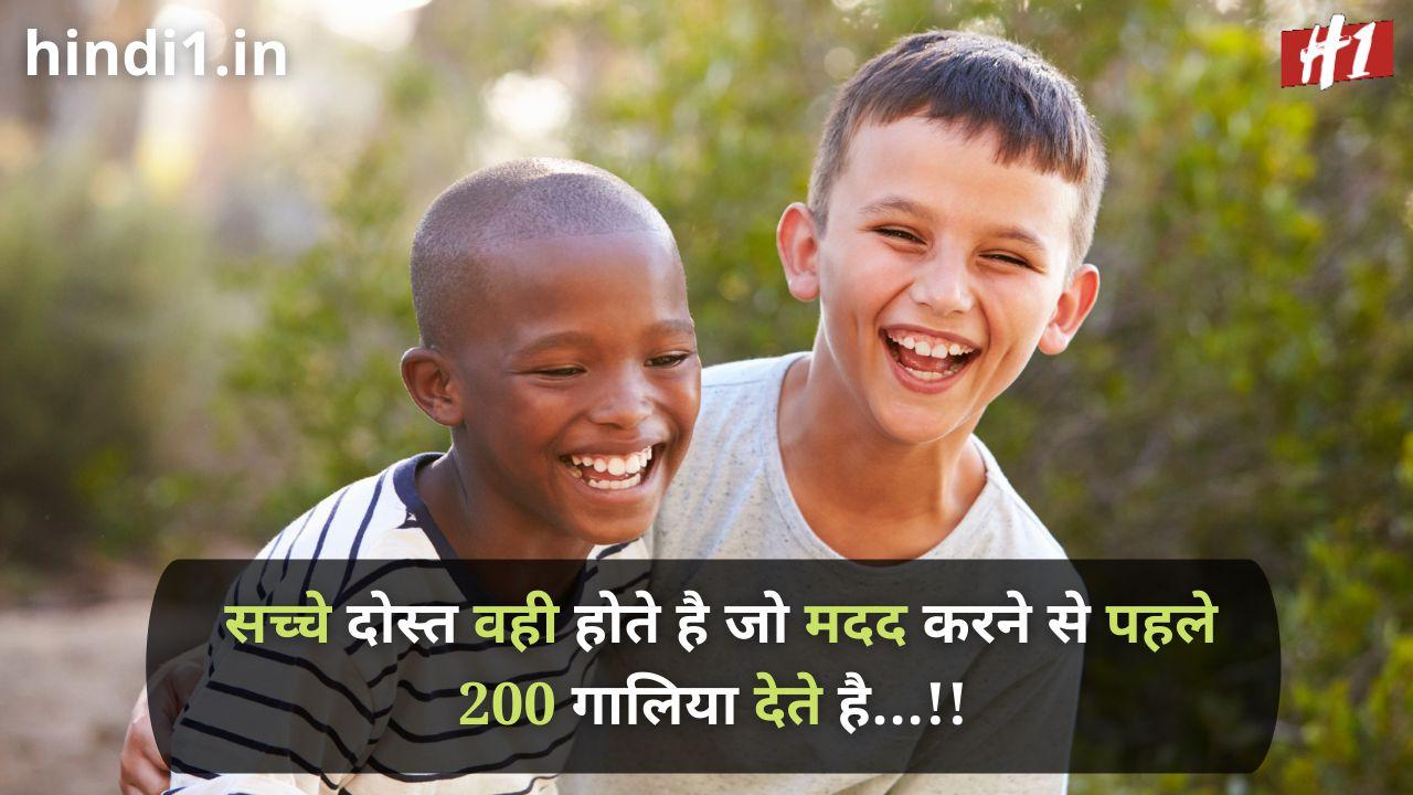friendship status hindi1