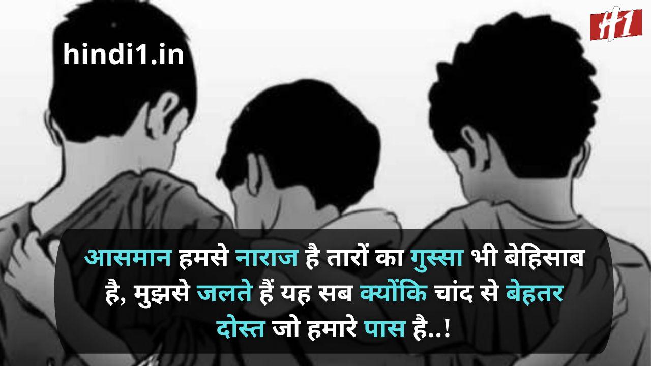 friendship status hindi3