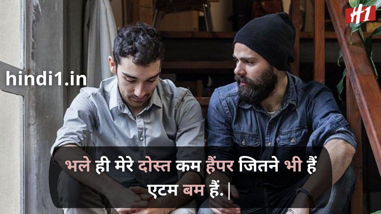 friendship status hindi4