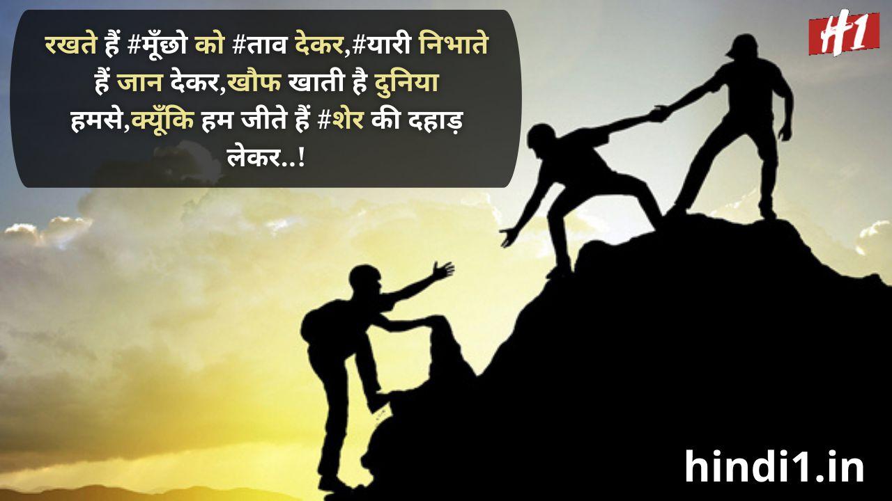 friendship status hindi5