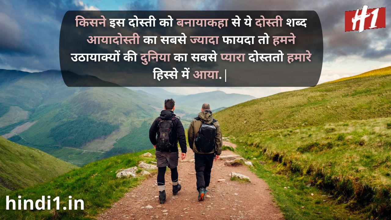 dosti attitude status in hindi1