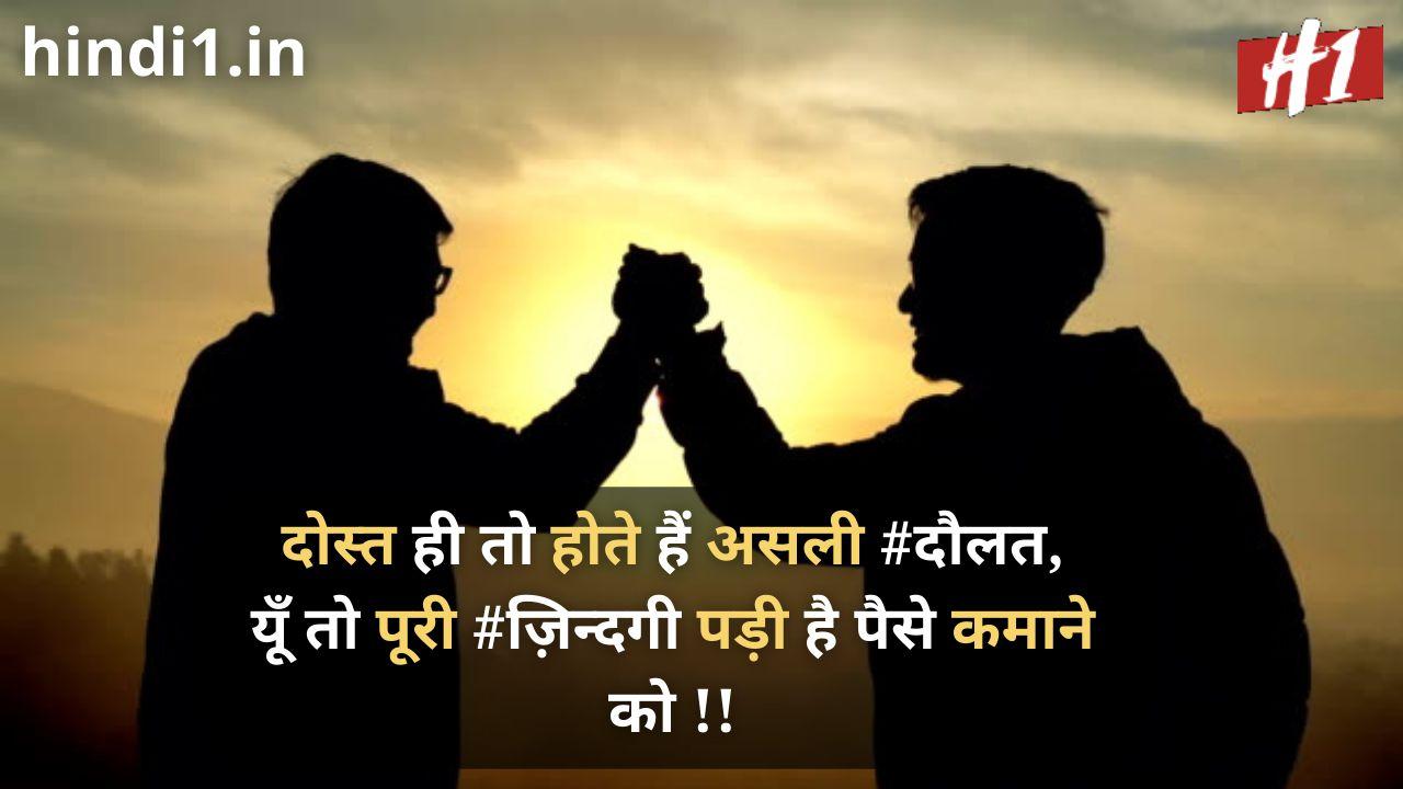 dosti attitude status in hindi2