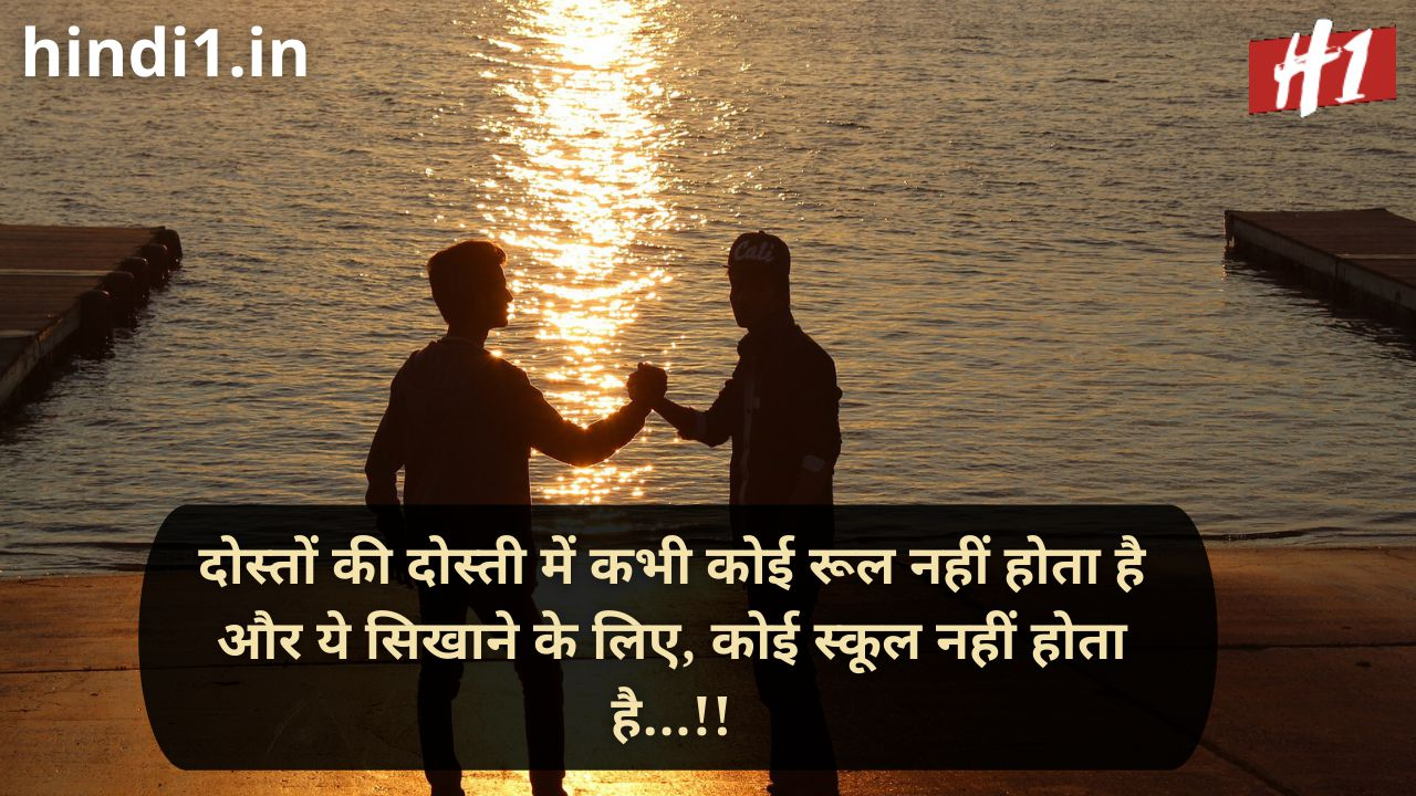 dosti attitude status in hindi4