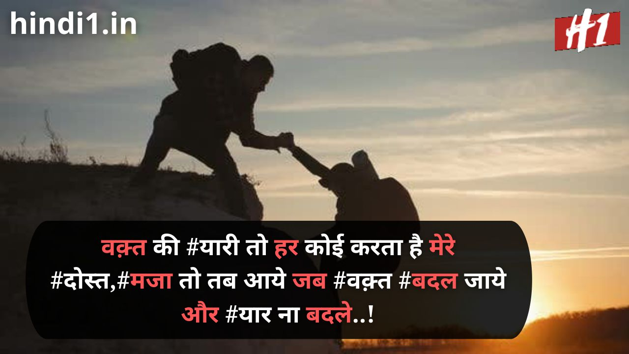 dosti attitude status in hindi5