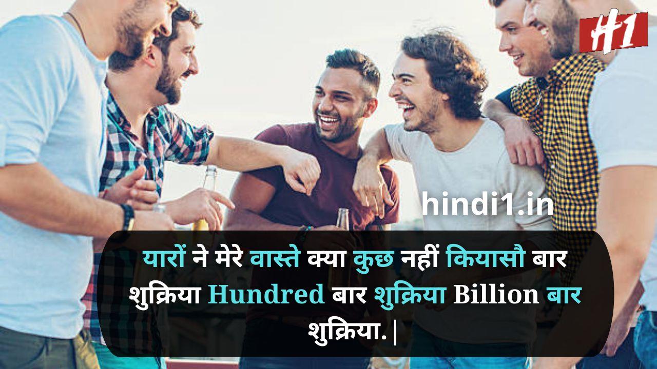 dosti attitude status in hindi6