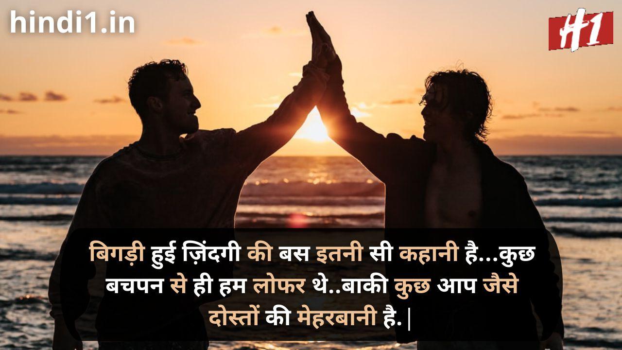 2 line dosti status in hindi attitude1
