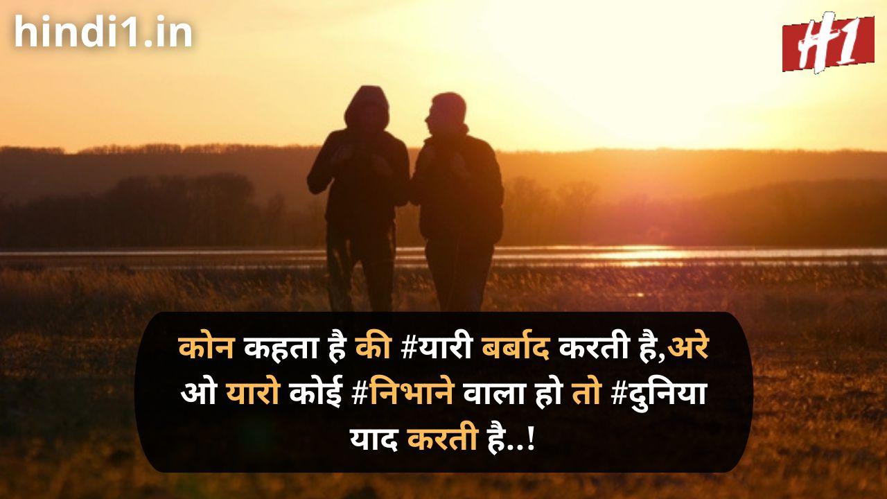 2 line dosti status in hindi attitude2