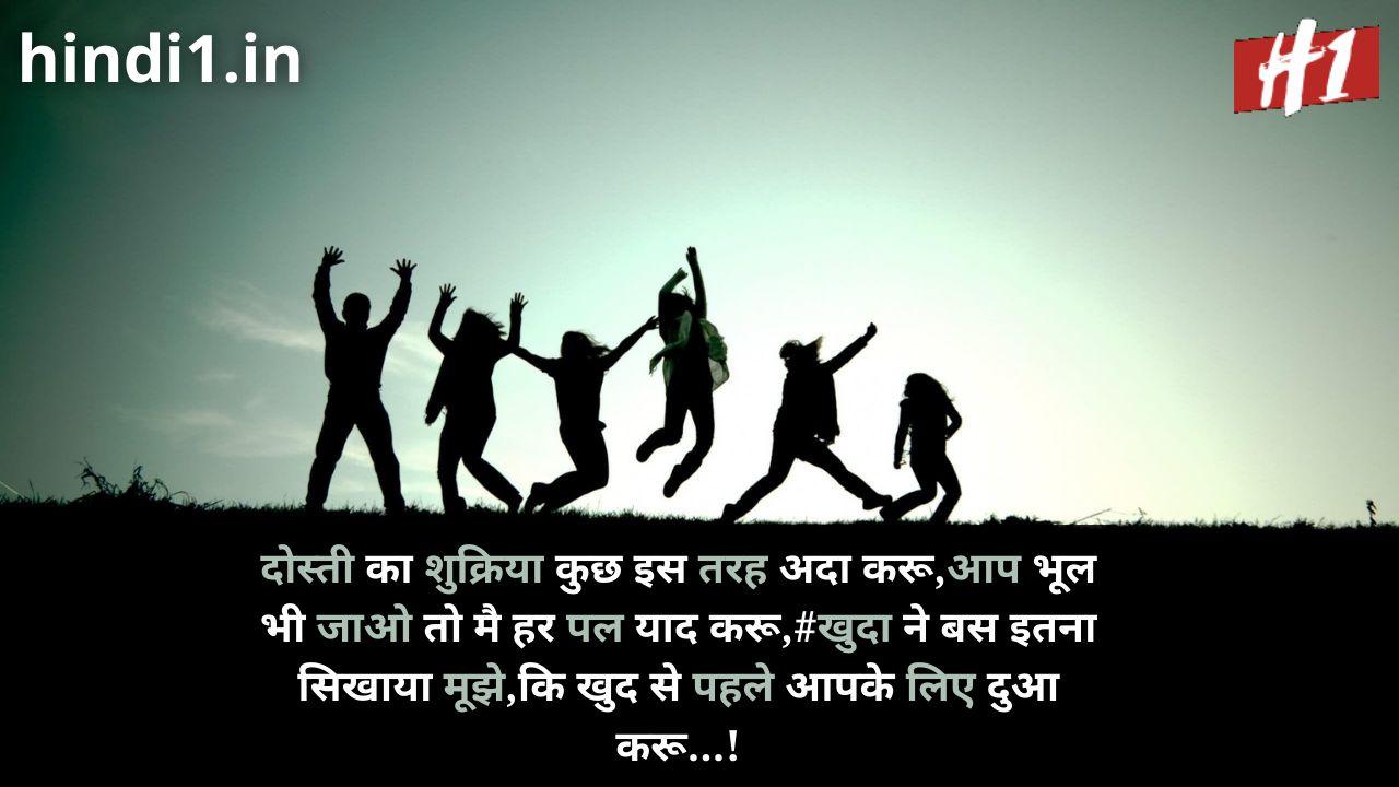 jigri yaar status in hindi2