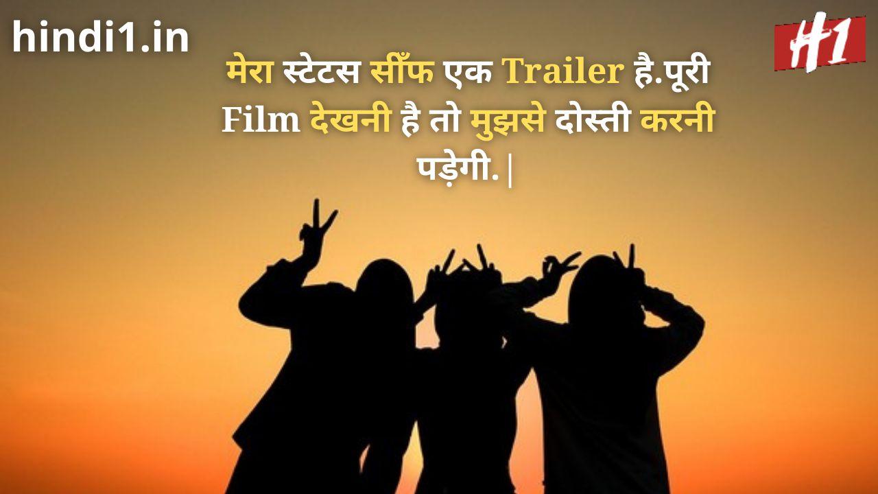 jigri yaar status in hindi3