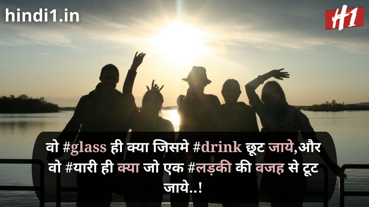 jigri yaar status in hindi4
