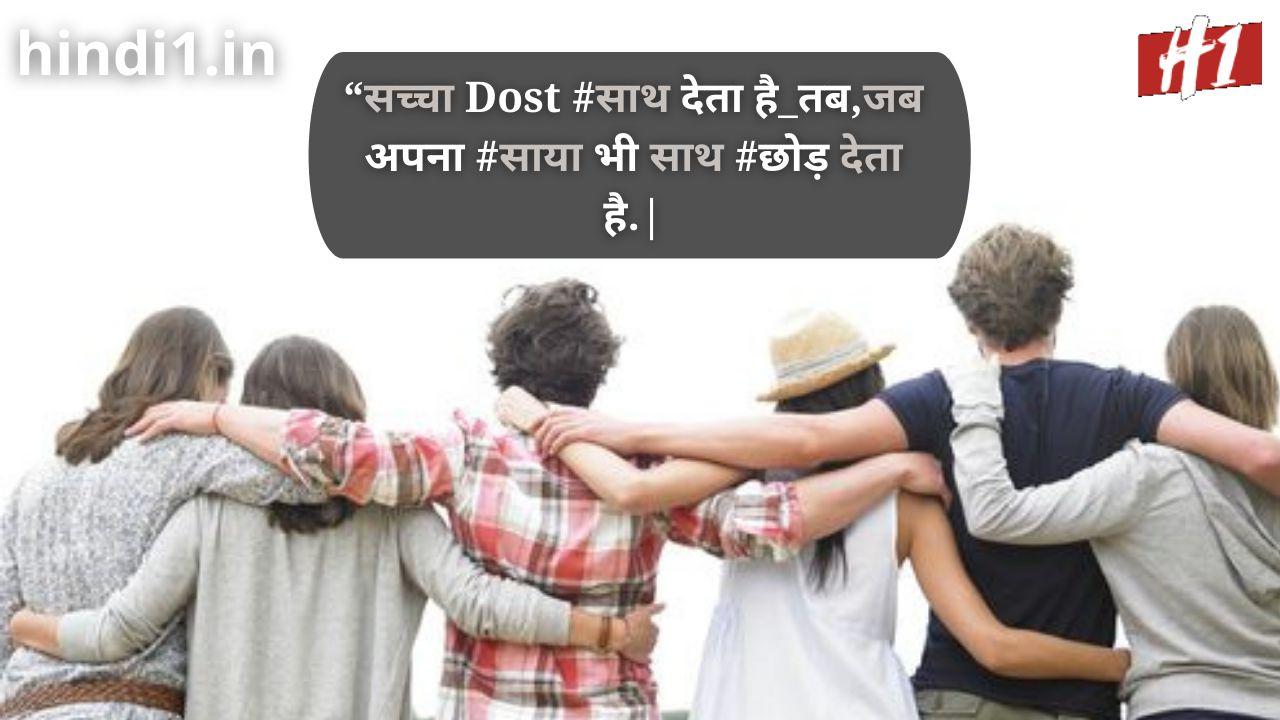 jigri yaar status in hindi5