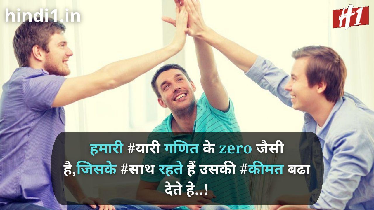 jigri yaar status in hindi6