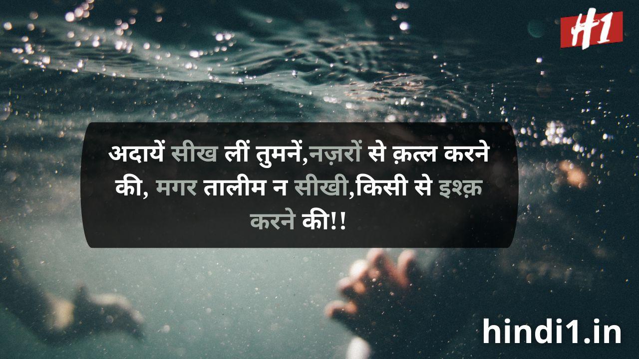 urdu shayari in hindi love