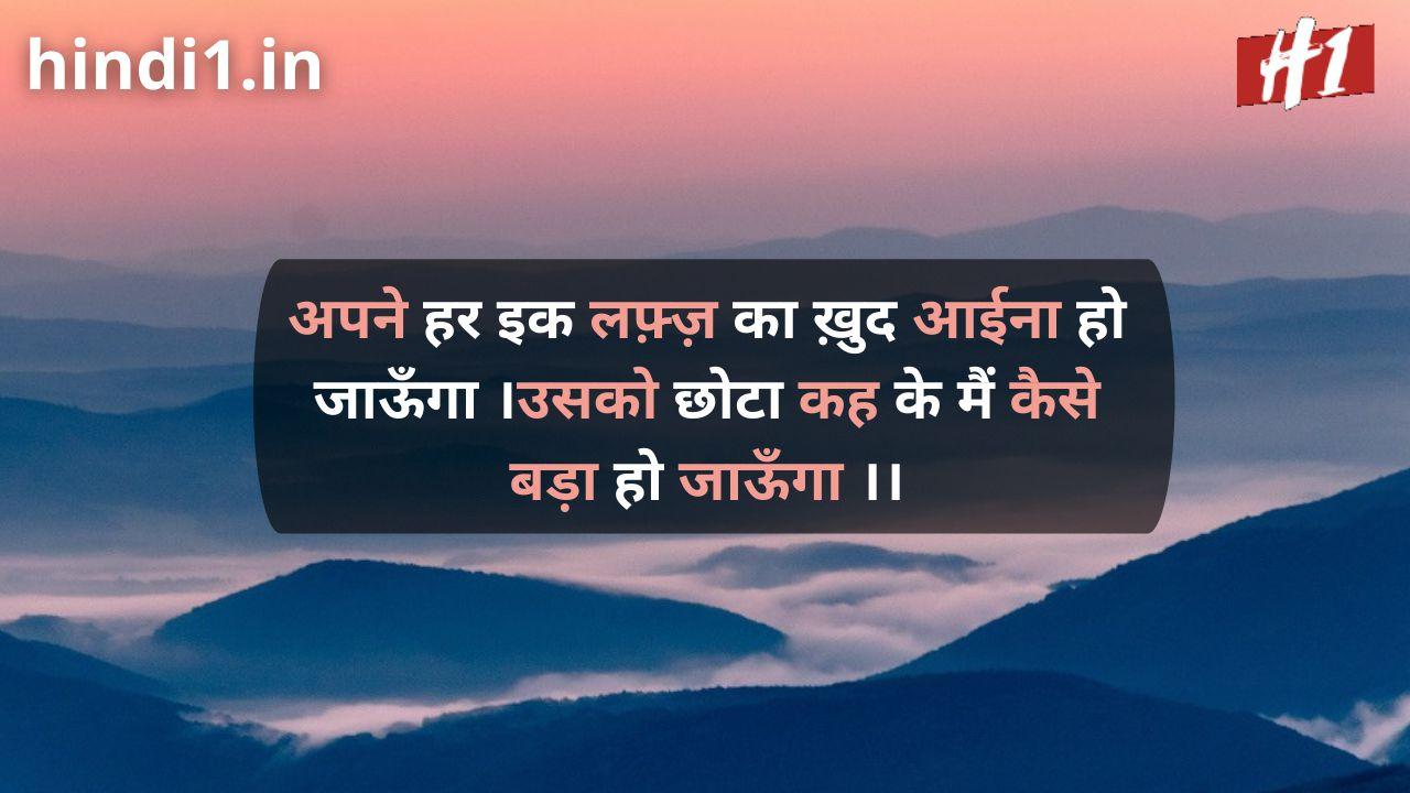 urdu shayari in hindi on life4