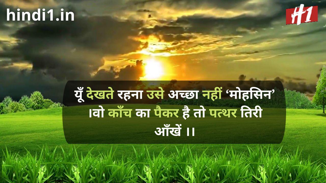 urdu shayari in hindi love1