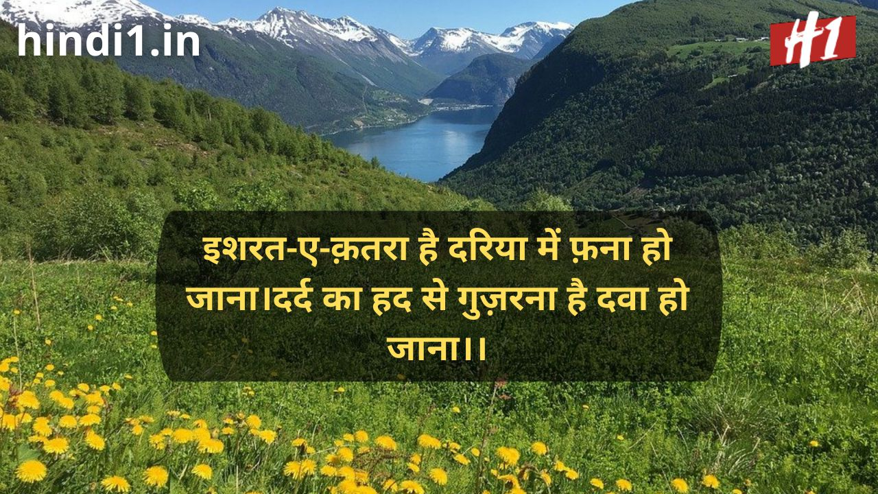 urdu shayari in hindi love4