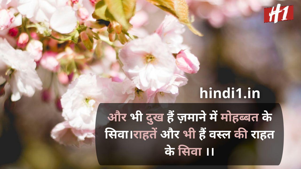 urdu shayari in hindi love6