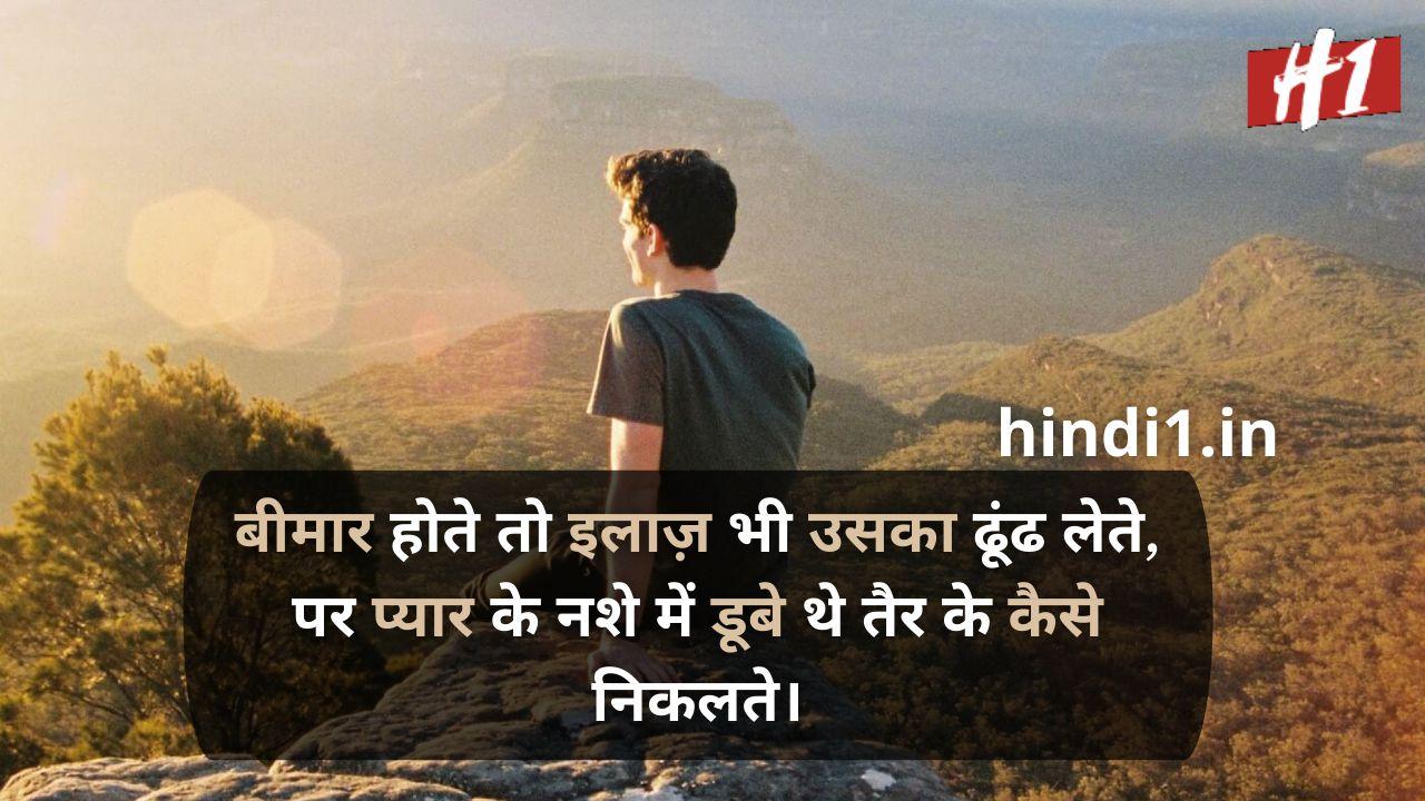 sad status in hindi2