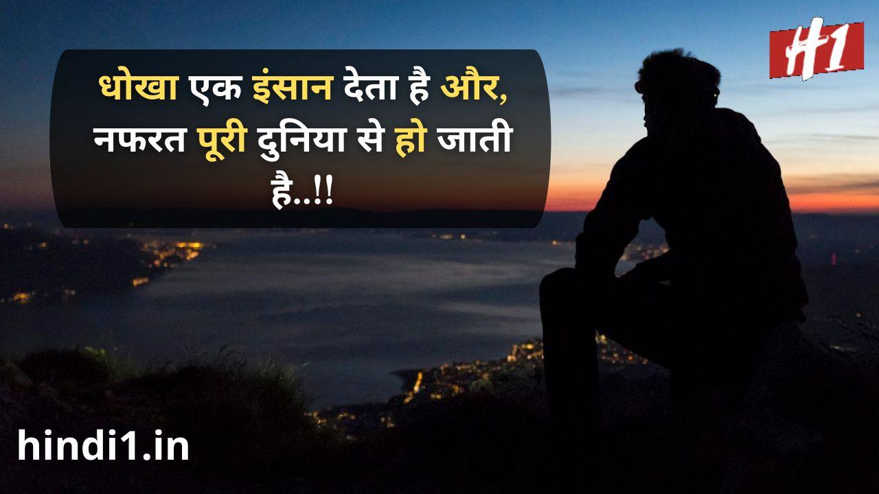 sad status in hindi3